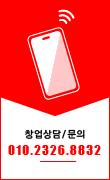 창업상담/문의 1522-8633